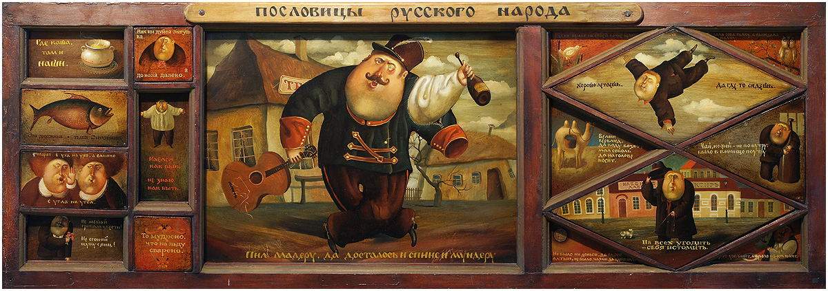 Russian proverbs, 2006, The artist - Boris Ivanov