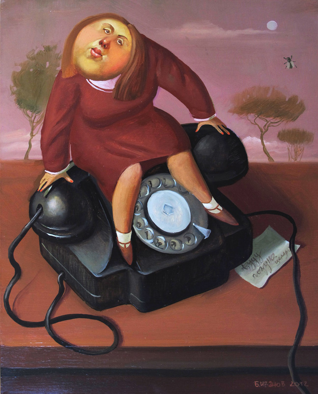 Tie up a phone, 2012, Painter - Ivanov Boris Mikhailovich